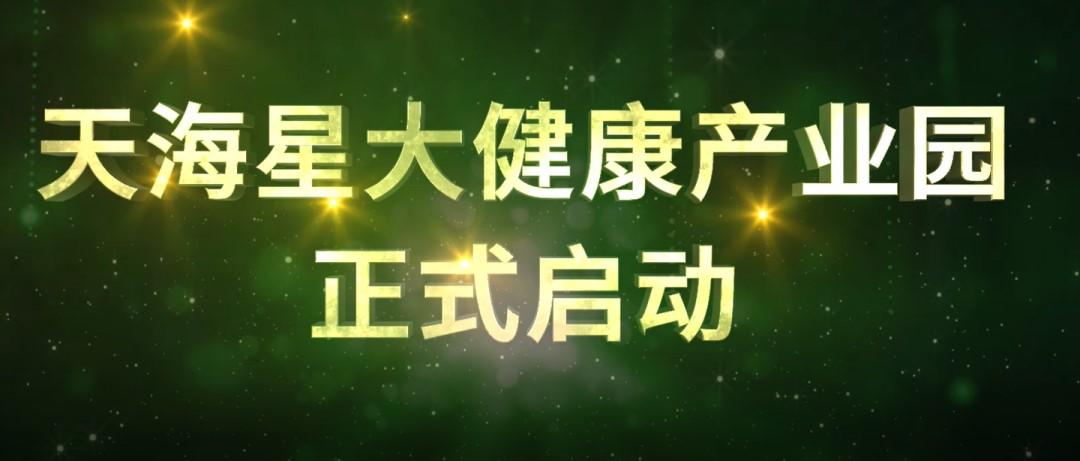 綦江区举行招商引资(食品专场)项目集中签约暨天下载官方明升m88大健康产业园启动仪式